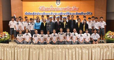 โรงเรียนสาธิตมหาวิทยาลัยราชภัฏเลย มอบใบประกาศนียบัตรแก่นักเรียนที่สำเร็จการศึกษา ประจำปีการศึกษา 2562