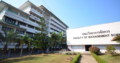 เกณฑ์ และแนวปฏิบัติการกู้ยืมเงิน จากกองทุนเงินยืมฉุกเฉินไทยช่วยไทย  ประจำภาคเรียนที่  1  ปีการศึกษา  2564