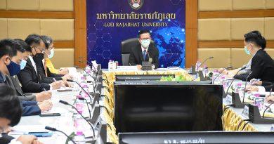 ประชุมคณะกรรมการบริหารมหาวิทยาลัยราชภัฏเลย ครั้งที่ 10/2564